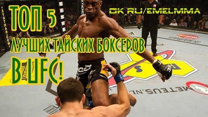 ★ ТОП 5 ЛУЧШИХ ТАЙСКИХ БОКСЕРОВ В UFC ★
