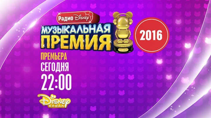 """""""Музыкальная Премия Радио Disney"""" на Канале Disney!"""
