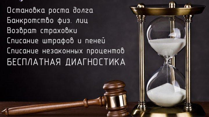 Легион-Юрист