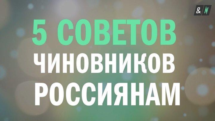 5 советов чиновников россиянам