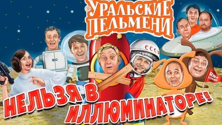 Нельзя в иллюминаторе (лучшие номера) - Уральские Пельмени 2016