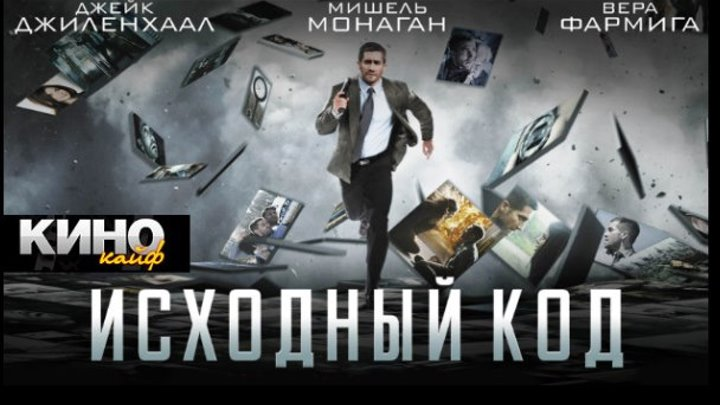 Исходный код (2011) https://ok.ru/kinokayflu