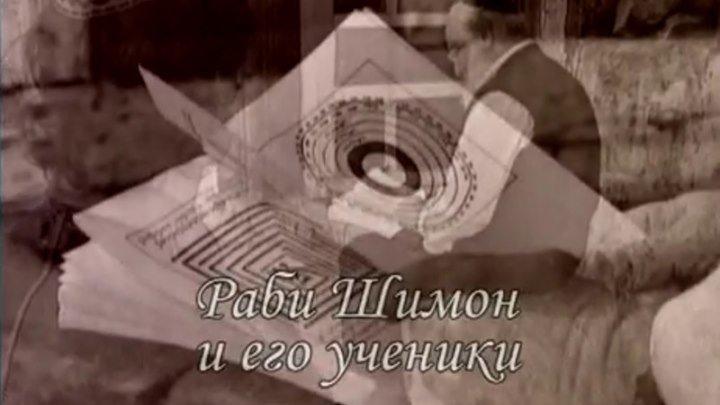 «Раби Шимон и его ученики» (Сила книги Зоар) из серии передач «Тайны вечной Книги» на Зоар ТВ