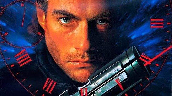 Патруль времени (1994) фантастика, боевик