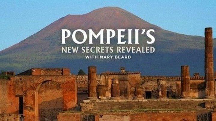 Помпеи. Новые секреты (2016)
