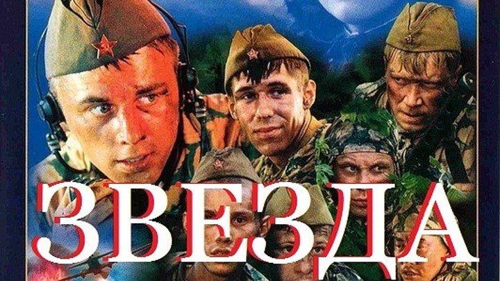ЗВЕЗДА (Военный-Драма-Боевик-История-Приключ Россия-2002г.) Х.Ф.