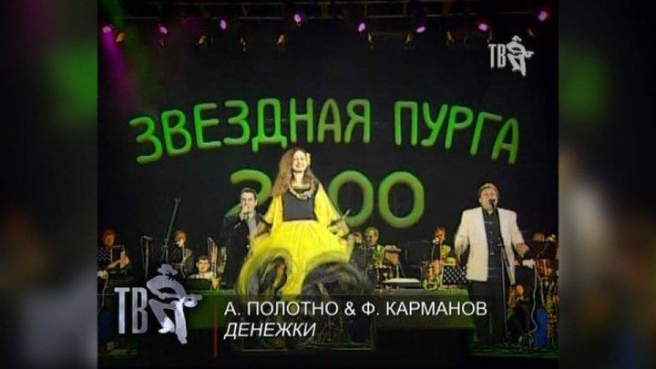 Анатолий Полотно и Федя Карманов - Денежки / Звёздная Пурга / 2000