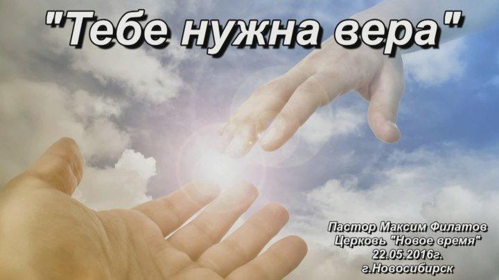 43. Тебе нужна вера