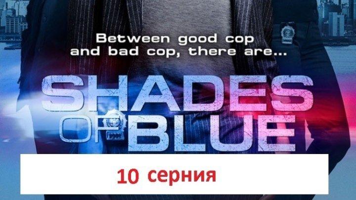 Оттенки синего 10 серия Канал Дженифер Лопес