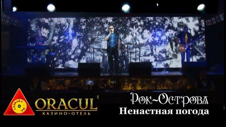 Рок-Острова - Ненастная погода (казино-отель ORACUL, 27 мая 2016)