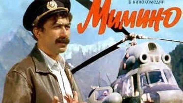 *Mимино* 1977 Комедия