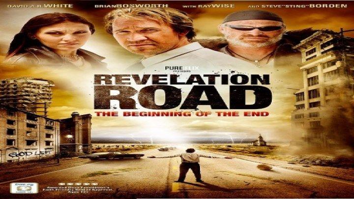 Путь откровения: Начало конца (2O13)