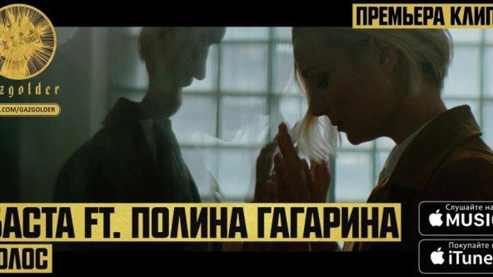 Баста ft. Полина Гагарина - Голос ( Премьера клипа, 2016 )