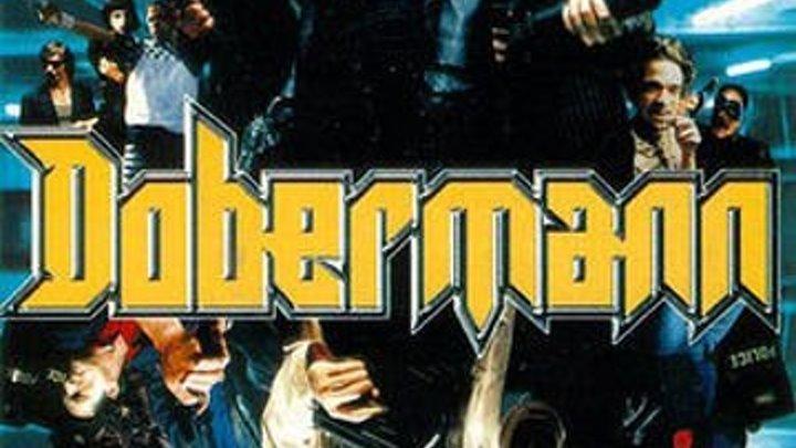 Доберман 1997
