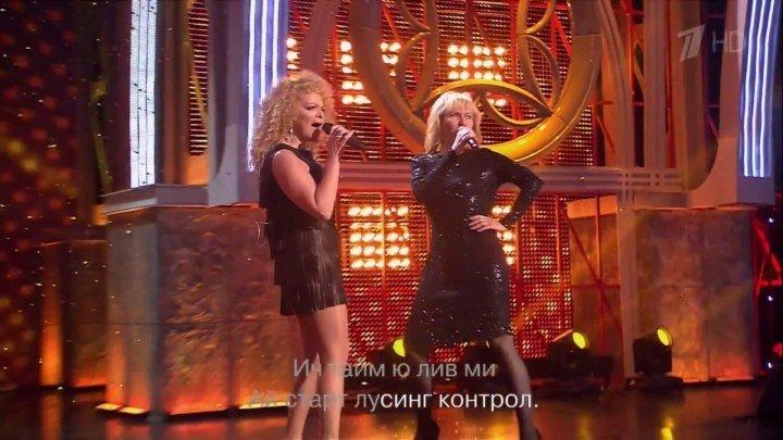 Ольга Кормухина и Лариса Долина - SIMPLY THE BEST, Тина Тёрнер (Две звезды 07.06.2013)