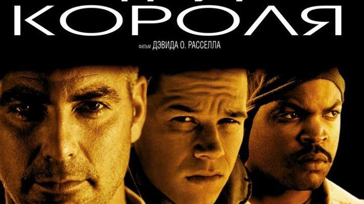 Три короля - (Боевик,Драма,Воееный) 1999 г США,Австралия