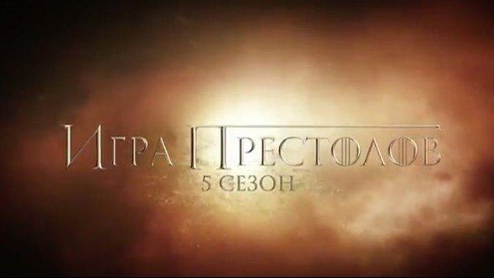 18+ Сезон 05 - серия 01.«Грядущие войны» 720p.фэнтези, драма, приключения