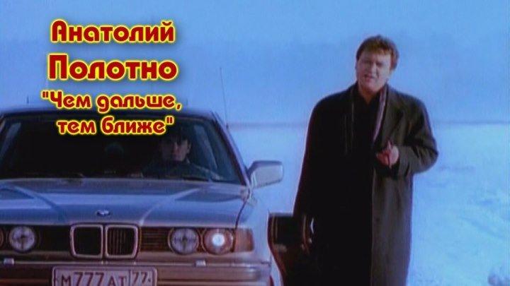 Анатолий Полотно - Чем дальше, тем ближе / клип