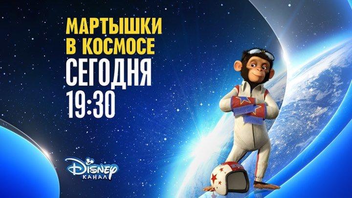 """""""Мартышки в космосе"""" на Канале Disney!"""