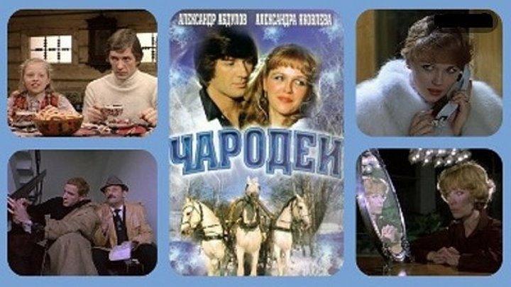Чародеи (1982) Комедия, Мелодрама, Мюзикл,Фантастика.HD