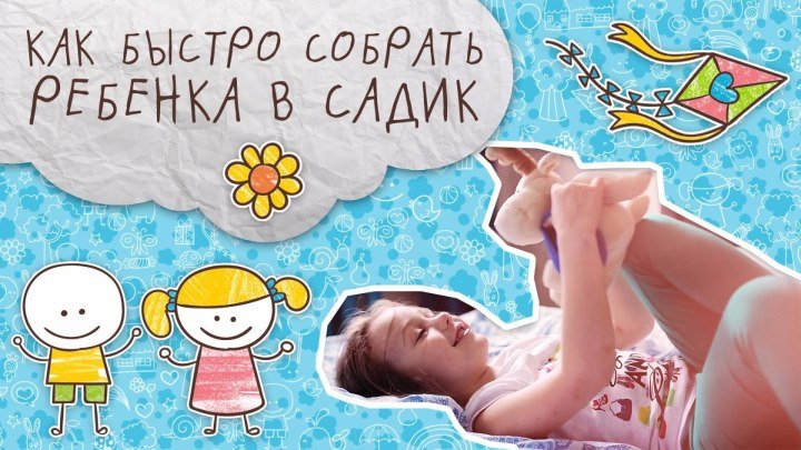 Как быстро собрать ребенка в садик [Супермамы]