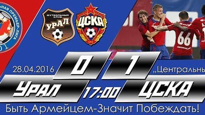 Футбол. РФПЛ. 26-й тур. Урал - ЦСКА 0 1 19&#39- Аарон Оланаре - YouTube