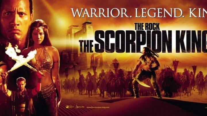 *Царь скорпионов*2002 фэнтези, боевик, триллер, приключения.