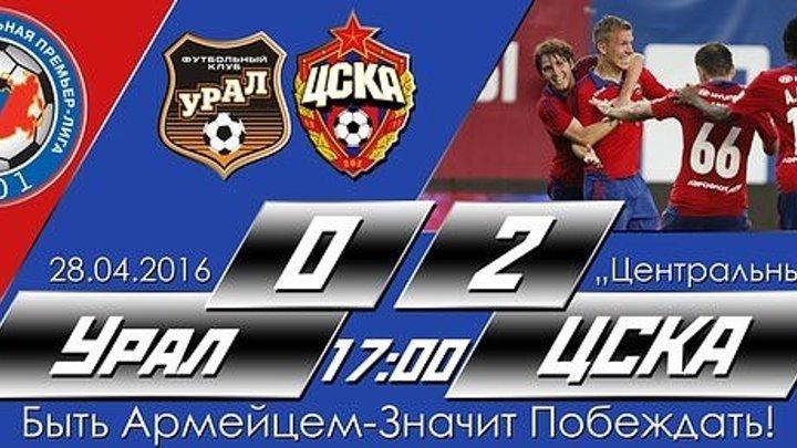 Футбол. РФПЛ. 26-й тур. Урал - ЦСКА 0-2 59' Ахмед Муса