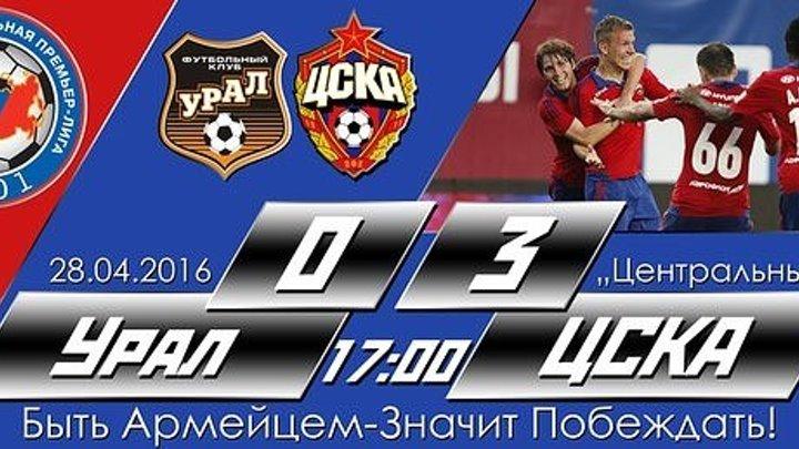 Футбол. РФПЛ. 26-й тур. Урал - ЦСКА 0-3 75' Алан Дзагоев