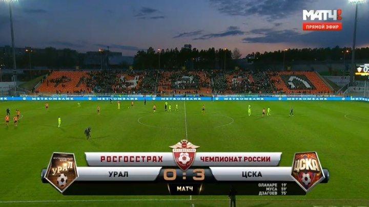 Урал - ЦСКА 0-3. Обзор матча. РФПЛ 2015-16. 26 тур.