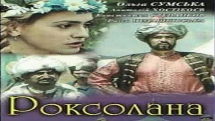 """Роксолана, """"Настуня"""", 2 серия (мелодрама, драма, исторический)"""