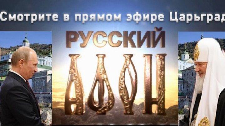 "Телемарафон ""Русский Афон"""