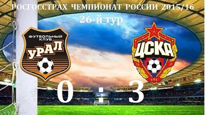 Обзор матча- Футбол. РФПЛ. 26-й тур. Урал - ЦСКА 0-3