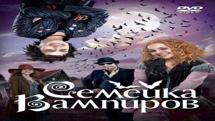 Семейка вампиров.2012.BDRip.720p.