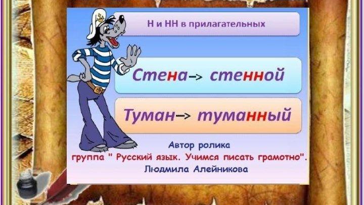 РУССКИЙ ЯЗЫК. Н и НН в СУФФИКСАХ ПРИЛАГАТЕЛЬНЫХ.