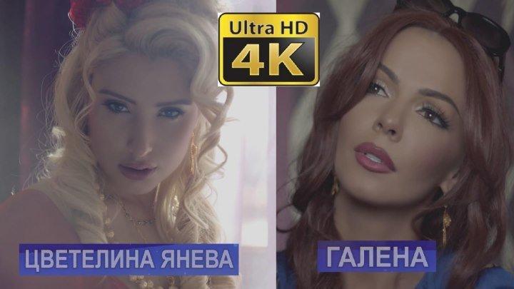 Галена и Цветелина Янева feat. Азис - Пей, сърце - 2016 - Official Video - Ultra HD 4K - группа Танцевальная Тусовка HD / Dance Party HD
