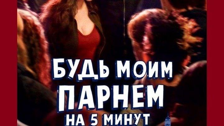 БУДЬ МОИМ ПАРНЕМ НА ПЯТЬ МИНУТ (2015).Фильм,кино,мелодрама,романтика