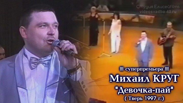 Михаил Круг - Девочка-пай / Тверь 1997