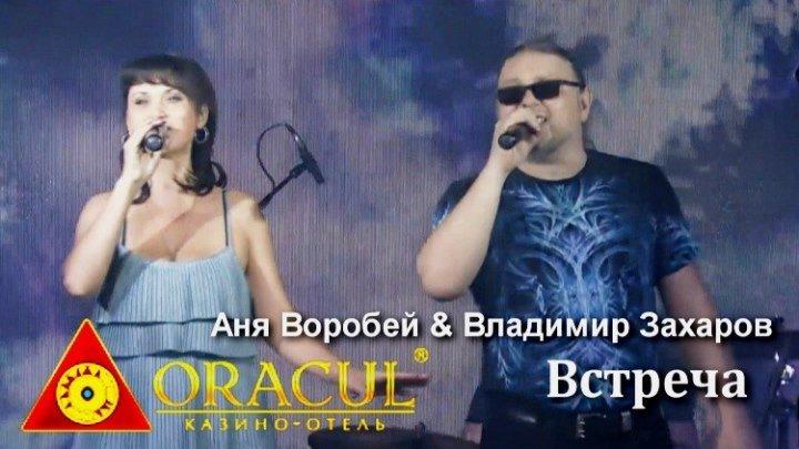 Аня Воробей & Владимир Захаров - Встреча (казино-отель ORACUL, 27 мая 2016)