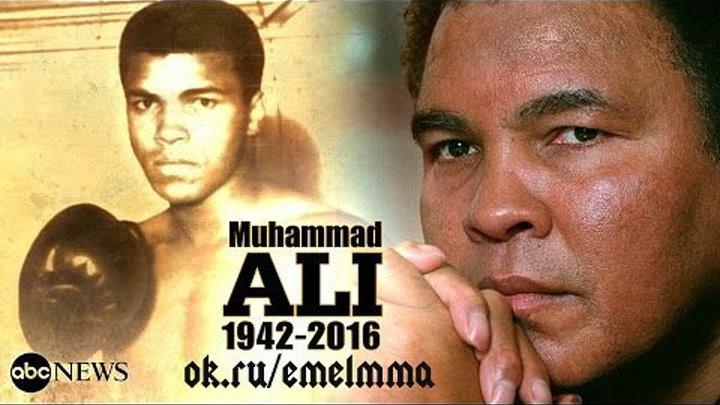 ★ Мохаммед Али скончался на 75 году жизни ★