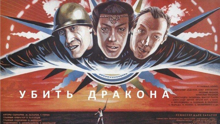 Убить дракона - (Драма,Семейный) 1988 г ФРГ,СССР