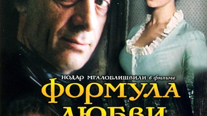 Формула любви - (Мелодрама,Комедия) 1984 г СССР