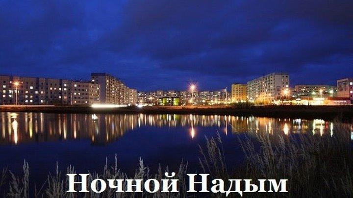 Ночной Надым