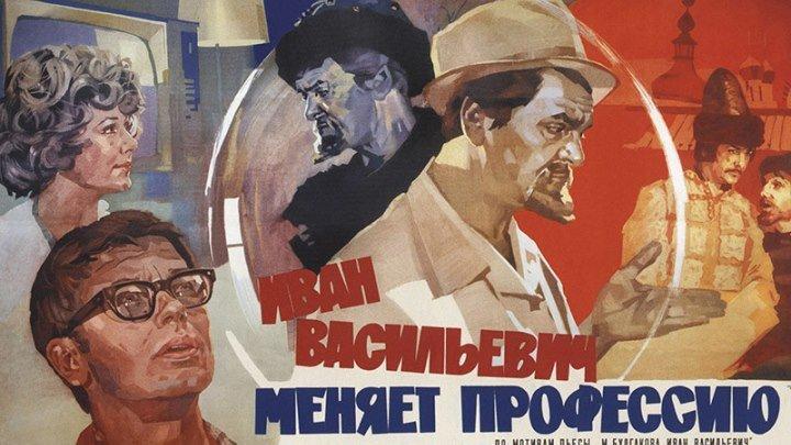 Иван Васильевич меняет профессию 1973 комедия.