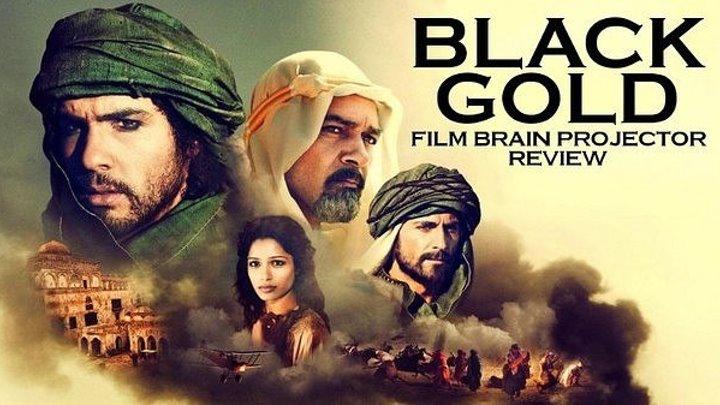 Черное золото (2012)