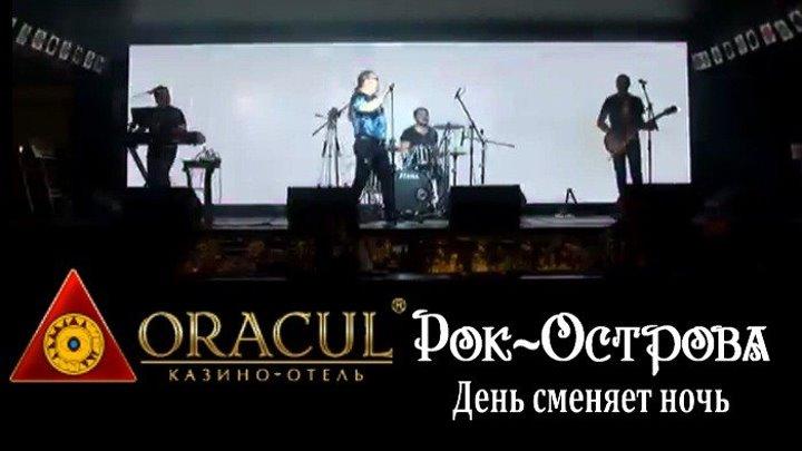 Рок-Острова - День сменяет ночь (казино-отель ORACUL, 27 мая 2016)
