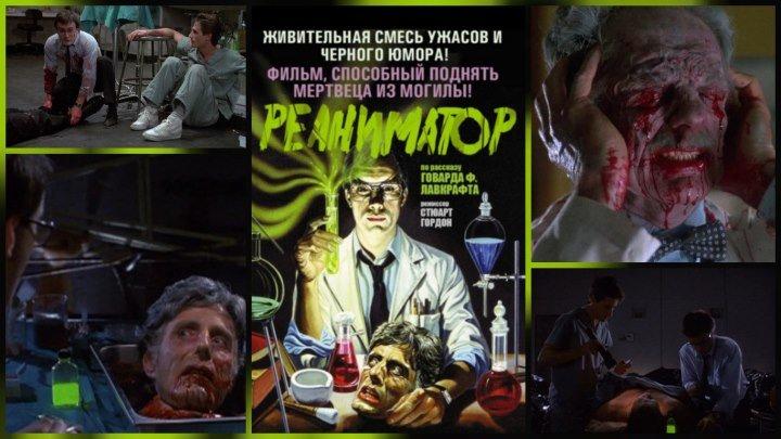 Реаниматор (1985) HD