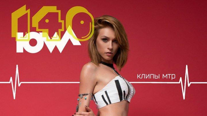 IOWA - 140 клипы МТР©