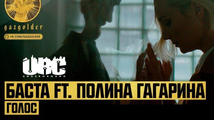 Баста ft. Полина Гагарина - Голос