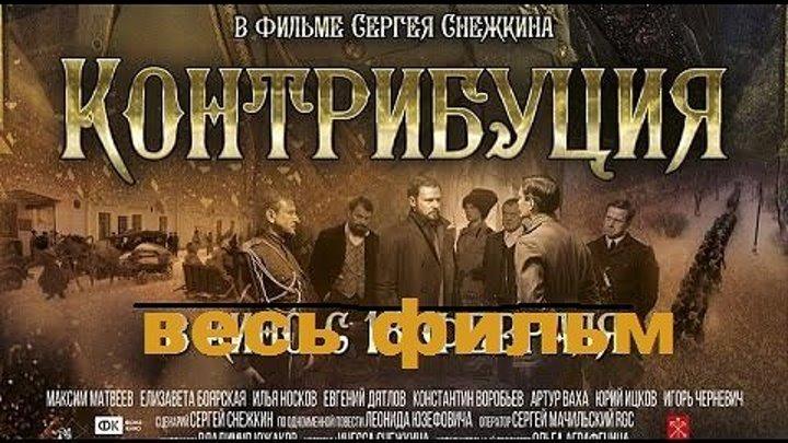 Контрибуция 1 2 3 4 серия (2016) 3-х часовая исторический детекти Все серии сериал